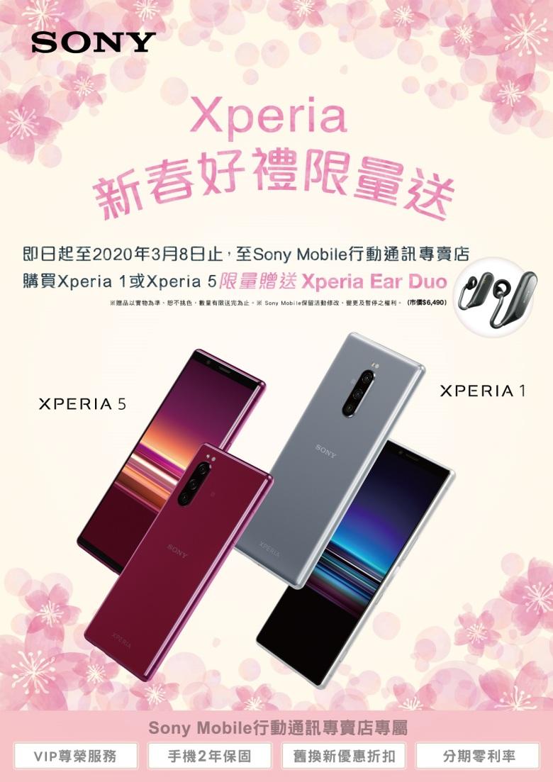 圖說二、情人節用Xperia 1、Xperia 5高調放閃,行動通訊專賣店購買加贈Xperia Ear Duo